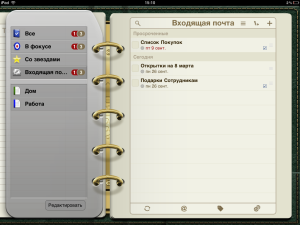 В России названы популярнейшие продавцы органайзеров