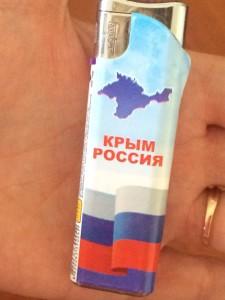 зажигалка крым- россия