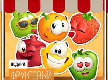 В соцсети Одноклассники появились подарки из фруктов и овощей