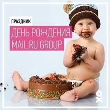 «Mail.ru Group» получили поздравления с Днем рождения от соцсети «Одноклассники»