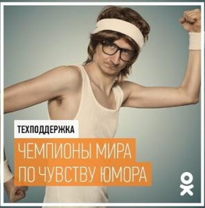 Самые полезные группы для здоровья в соцсети Одноклассники