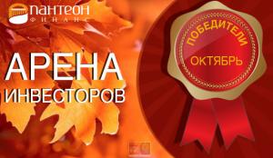 Кто стал победителем конкурса «Арена инвесторов» в октябре