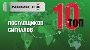 NordFX озвучил ТОП 10 торговых сигналов Форекс