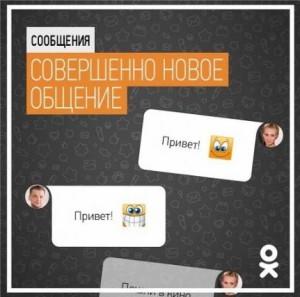 В «Одноклассниках» представлен новый дизайн сообщений