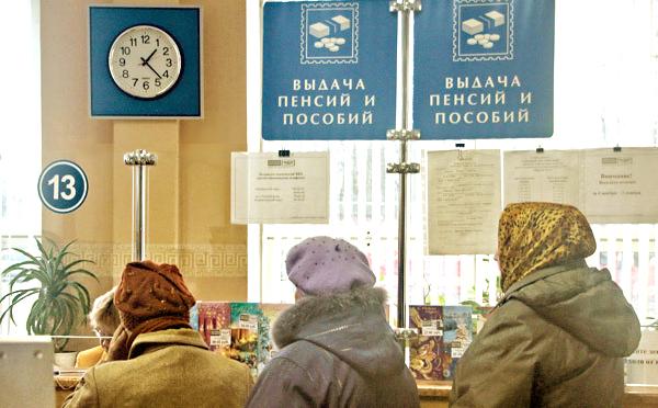 Вниманию пенсионеров, получающих пенсию через почтовые отделения связи