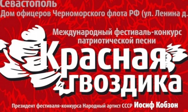 В Севастополе открылся Международный фестиваль-конкурс патриотической песни «Красная Гвоздика»