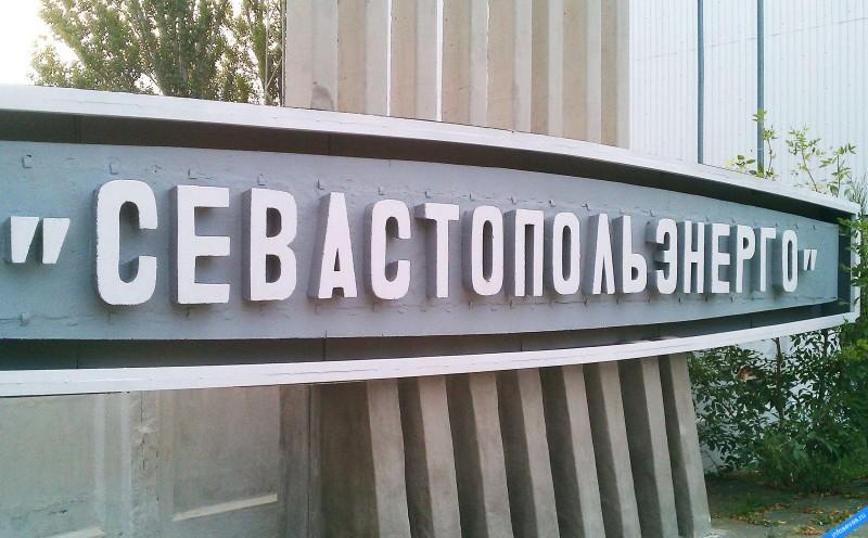 в Севастополе думают о национализации Севастопольэнерго