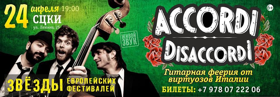 24 апреля в СЦКиИ состоится концерт итальянской группы Accordi Disaccordi