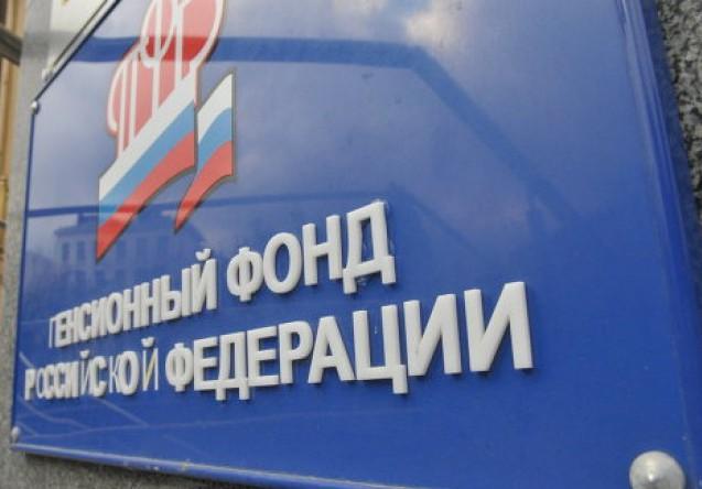 Доставка пенсии через почтовые отделения Севастополя в январе 2016 года