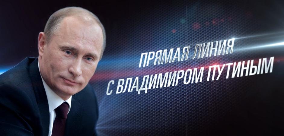 Внимание Севастополь! Порядок набора номера Прямой линии с Президентом РФ Владимиром Путиным