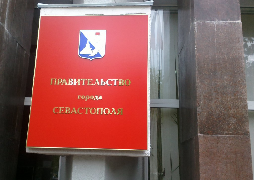 Для расширения дорог в Севастополе изымут свыше 2 тыс. земельных участков