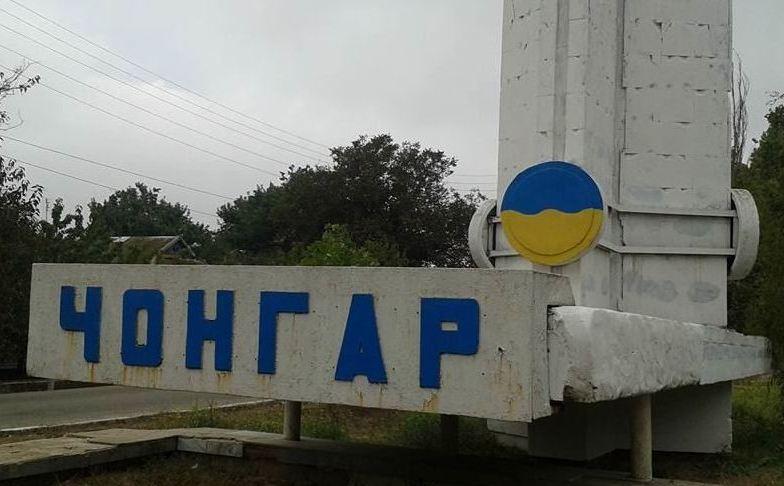 Украина перекрыла въезд в Крым через «Чонгар»