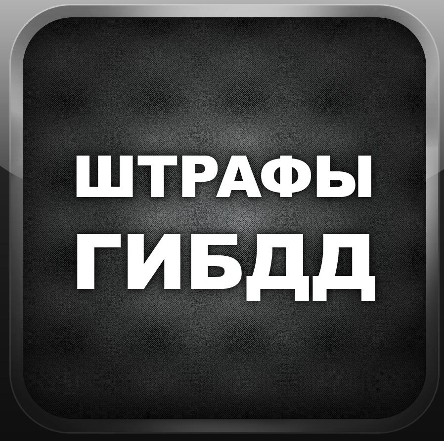 """С 1 января действует """"скидка"""" до 50% на штрафы ГИБДД"""