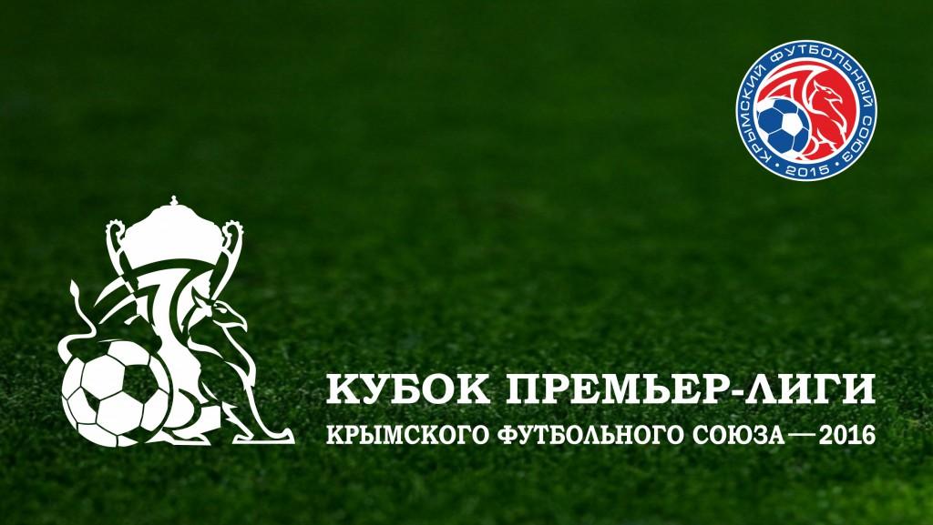 КФС представил логотип Кубка Премьер-лиги по футболу