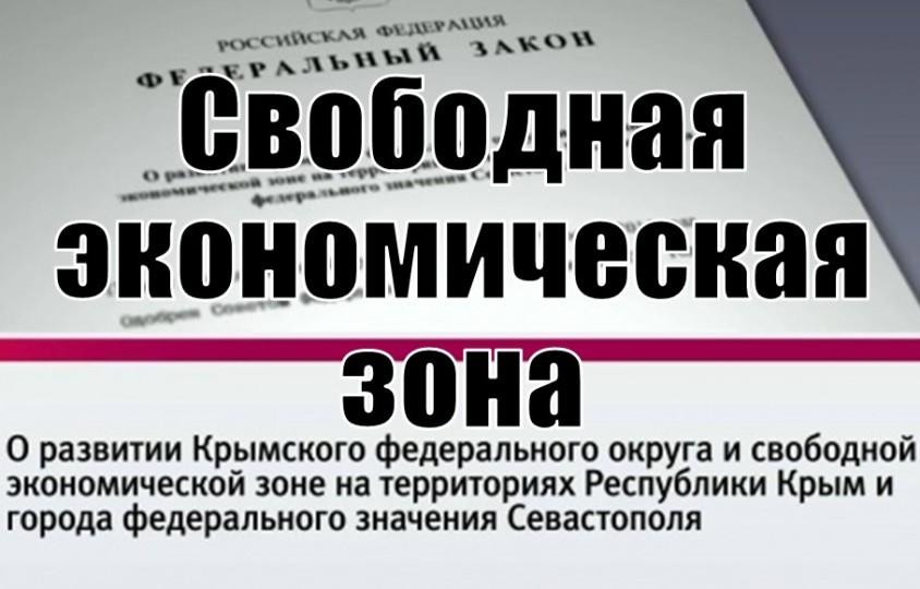 Резиденты СЭЗ Севастополя задекларировали около 4 млрд руб капитальных вложений