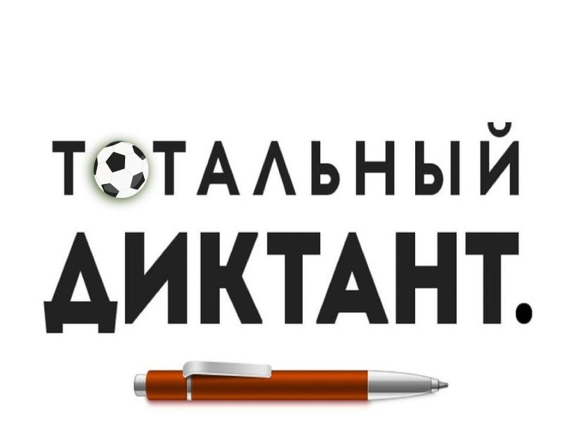 """Футболисты """"СКЧФ Севастополь"""" напишут """"Тотальный диктант"""""""