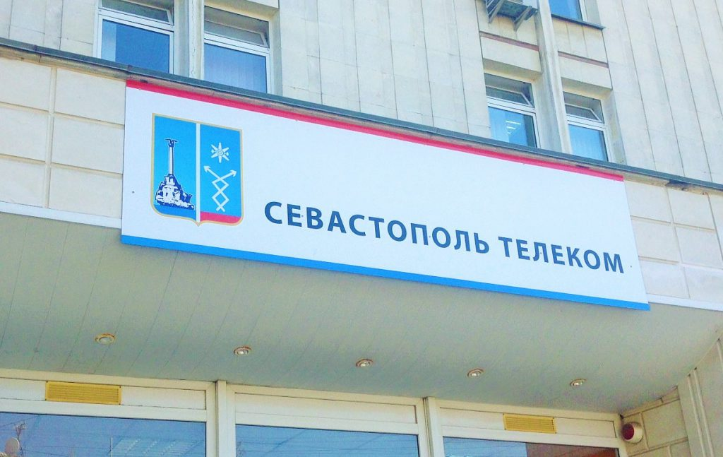 """""""Севтелеком"""" модернизируют за счет внебюджетных средств"""