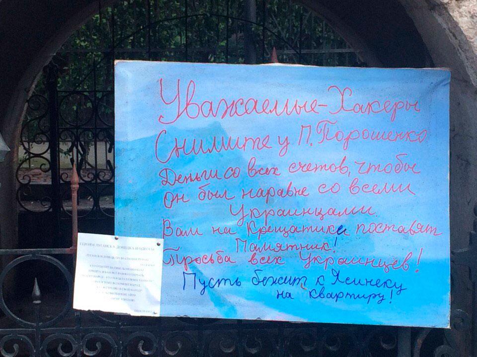 Крымских хакеров призвали взломать счета Порошенко (ФОТО)