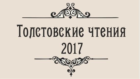 В Севастополе вручат Литературную премию им. Л.Н. Толстого