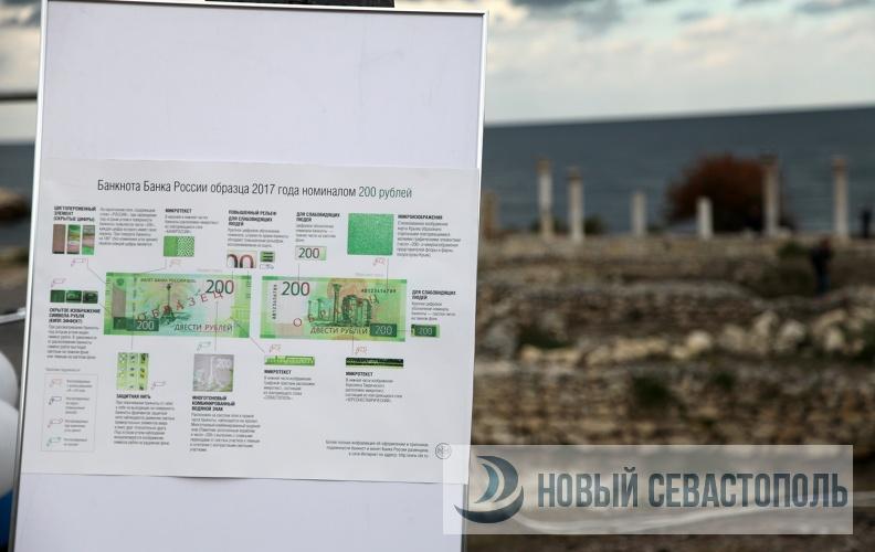В Севастополе презентовали 200-рублевую купюру с символами города