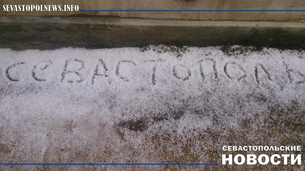 В Севастополе обещают снежную метель, мороз и гололедицу