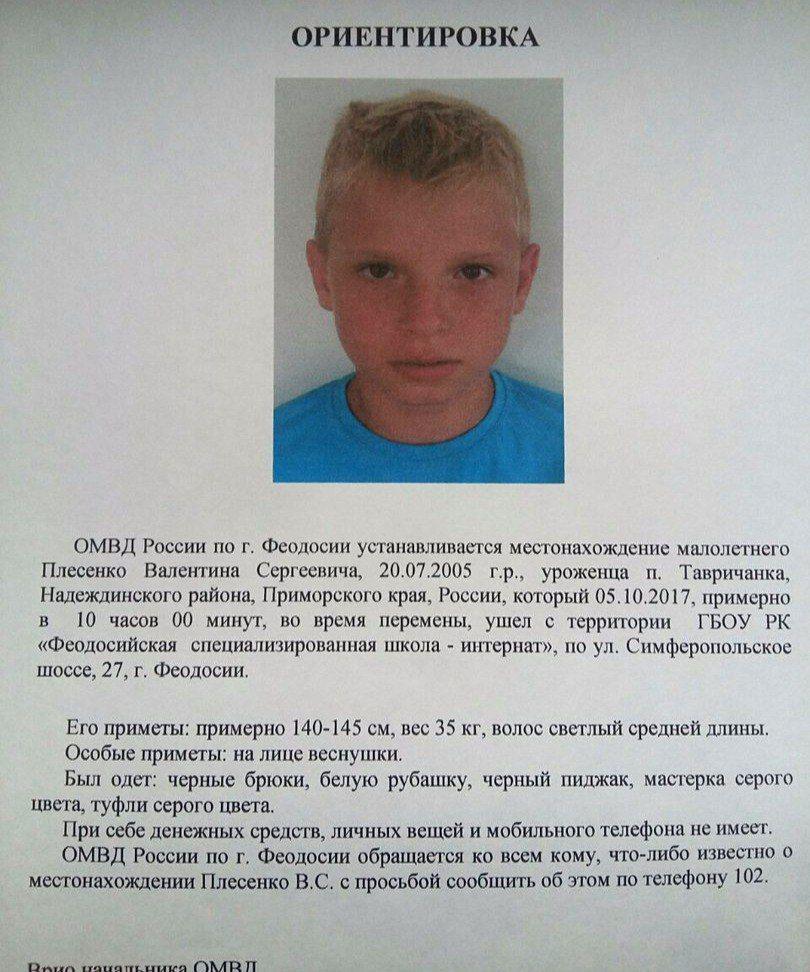 Из крымского интерната сбежал 12-летний мальчик (ФОТО)