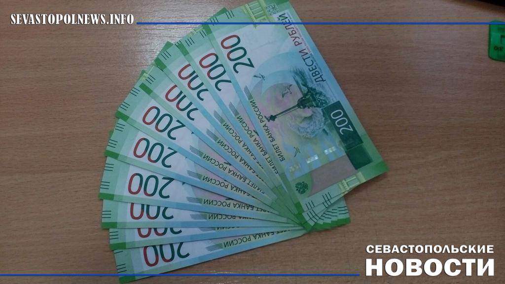 Подлинность севастопольских 200-рублевок можно будет определить на мобильном телефоне