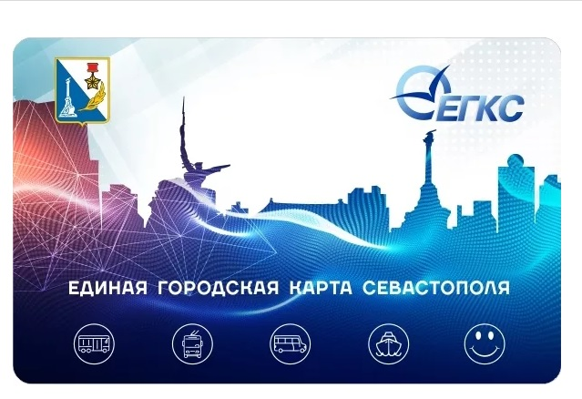 Севастопольцы выберут дизайн карты безналичной оплаты проезда в общественном транспорте