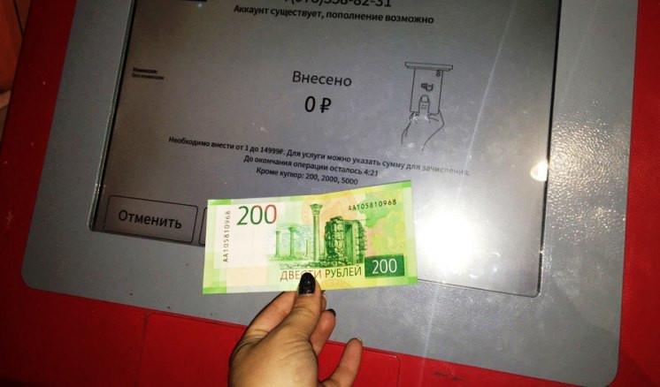 Севастопольские терминалы не принимают новые купюры 200 и 2000 рублей