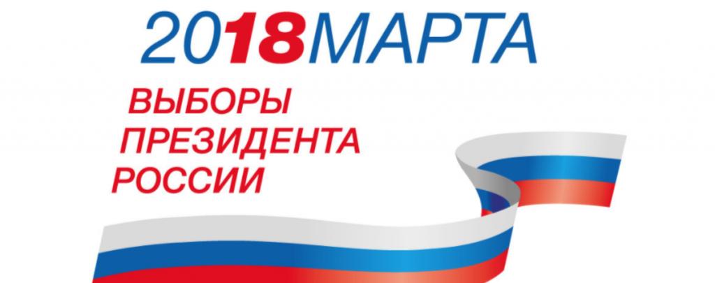 Проголосовать на выборах Президента России теперь можно по месту фактического нахождения