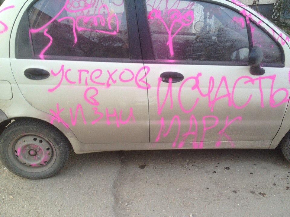 """С Днем рождения: жительнице Севастополя разукрасили розовой краской """"Матиз"""" (ФОТО)"""