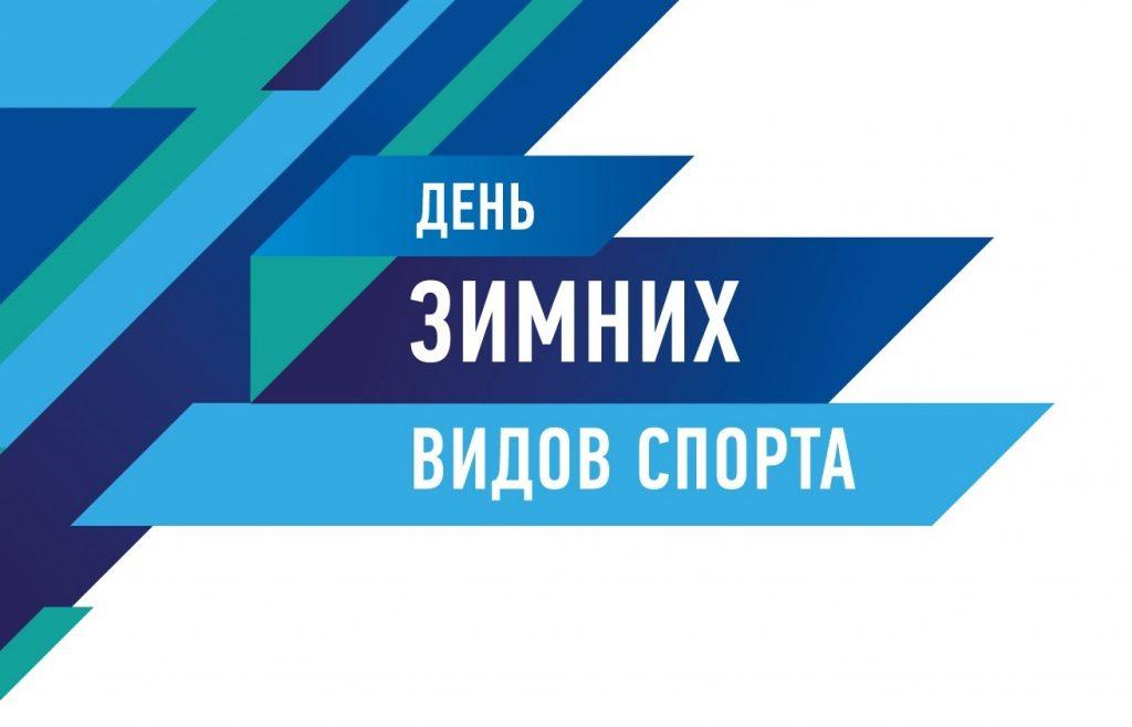 Лыжные гонки, бобслей, керлинг и командный дух: Севастополь с размахом отпразднует День зимних видов спорта