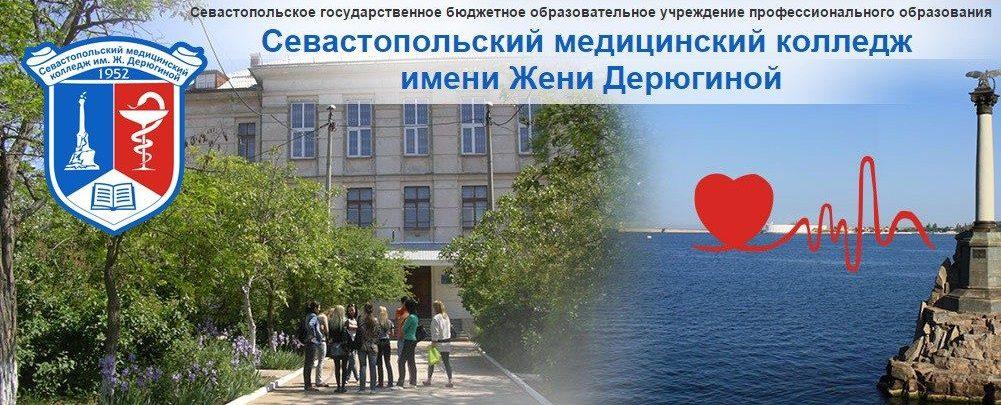Севастопольский медколледж откроет целевой набор