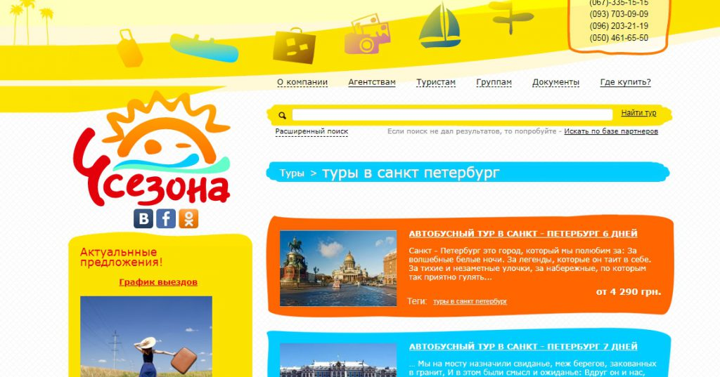 Неизвестный Петербург, или как сделать путешествие еще увлекательнее