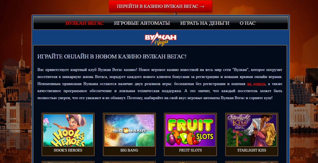 Выбираем выигрышный автомат на официальном сайте казино Вулкан Вегас